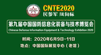 2020第九屆中國國防信息化裝備與技術博覽會