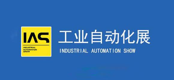 中国工博会倒计时(一):工业自动化展与您相约