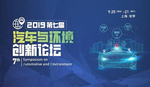 應對挑戰 創新破局|2019第七屆汽車與環境創新論壇將于9月隆重開幕