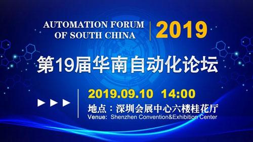 """ARE Shenzhen 2019""专业观众预约报名开始啦!"