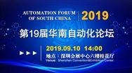 """""""ARE Shenzhen 2019""""專業觀眾預約報名開始啦!"""