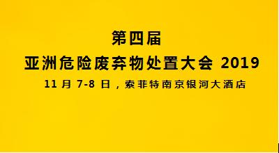 2019第四届亚洲危险废弃物处置大会