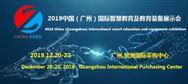 2019第十二届广州国际智慧教育装备展 开启华南教育新篇章