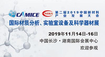 2019中國新材料產業發展大會暨展覽會