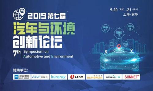【汽车与环境创新论坛】大势所趋下,共论汽车节能技术的机遇与挑战