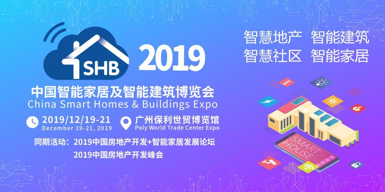 2019中國智能家居及智能建筑博覽會廣州起航