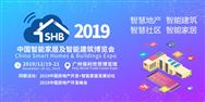 2019中国智能家居及智能建筑博览会广州起航