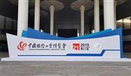 一周智造精选:中国工博会来了!ABB与华为联手