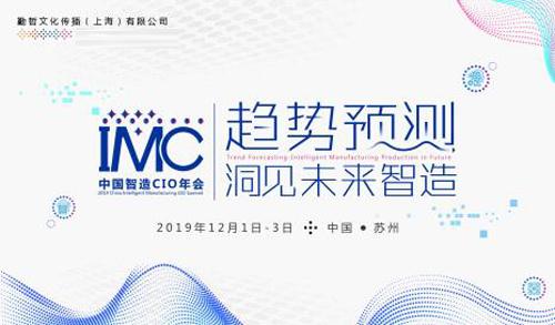 趨勢預測,洞見未來智造——IMC2019中國智造CIO年會正式啟動!