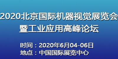 2020北京国际机器视觉展览会暨工业应用高峰论坛