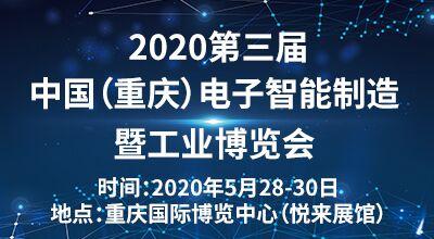 2020第三届中国(重庆)电子智能制造暨工业博览会