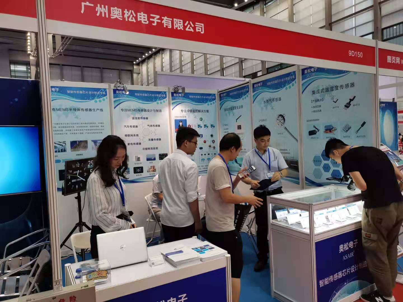 IOTE 2019(第十二届)深圳国际物聯網博览会 奥松电子