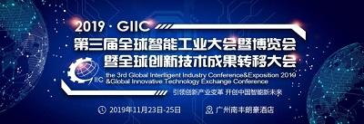 2019第三屆全球智能工業大會