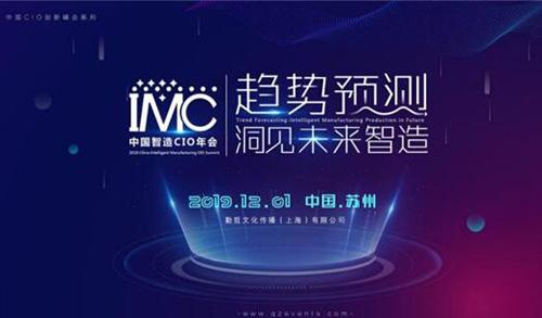 IMC 2019中国智造CIO年会首轮嘉宾企业阵容揭晓!