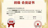 濟南鑫嘉安入駐智能制造網初級榜上有名會員