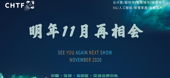 第二十一届高交会圆满闭幕 明年11月再相会