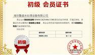 濰坊魯盛入駐智能制造網初級榜上有名會員