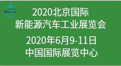 2020北京国际新能源汽车工业展览会