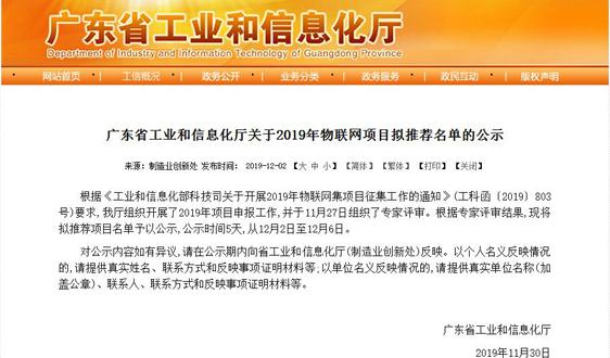广东省工信厅公示2019年物联网项目拟推荐名单