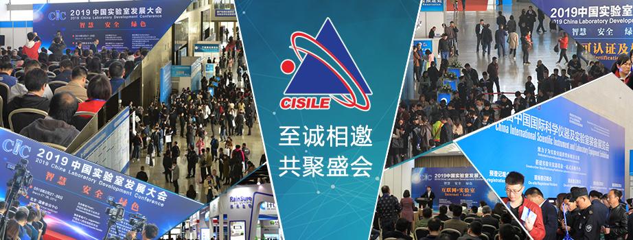 CISILE2020科仪展免费预登记啦!中国仪器仪表行业协会诚邀您免费参观!