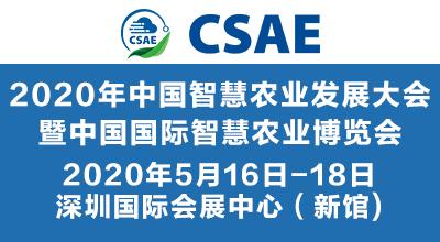 2020中国智慧农业发展大会暨中国国际智慧农业博览会