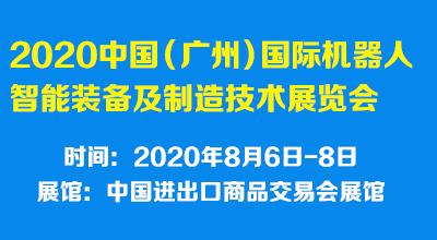 2020中国(广州)国际平安彩票开奖直播网、智能装备及制造技术展览会