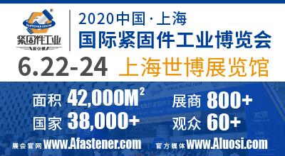 2020中国上海国际紧固件工业博览会