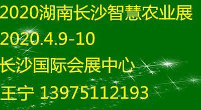2020第十三届湖南国际智慧农业博览会暨首届湖南国际灌溉技术展览会