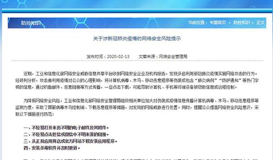 工信部发布关于涉新冠肺炎疫情的网络安全风险提示