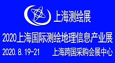 2020上海國際測繪地理信息産業展覽會