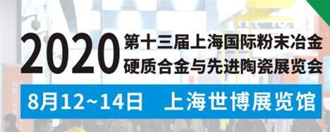 新展期公布!第十三届上海国际粉末冶金、硬质合金与先进陶瓷展览会延期至8月12至14日举办