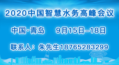 2020中國智慧水務高峰會議
