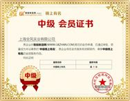 上海全风入驻智能制造网中级榜上有名会员