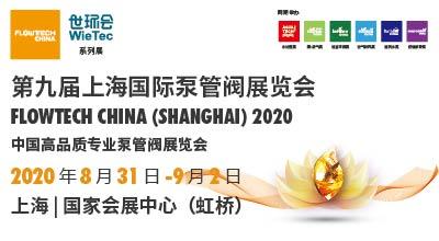 2020第九屆上海國際泵管閥展覽會
