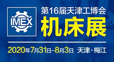 第16屆天津國際機床展覽會