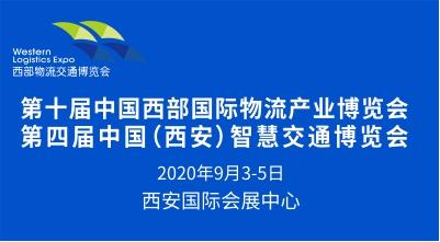 2020第十届中国西部国际物流产业博览会