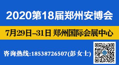 第18屆中國(鄭州)社會公共安全産品博覽會
