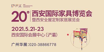 第20屆西安國際家具博覽會