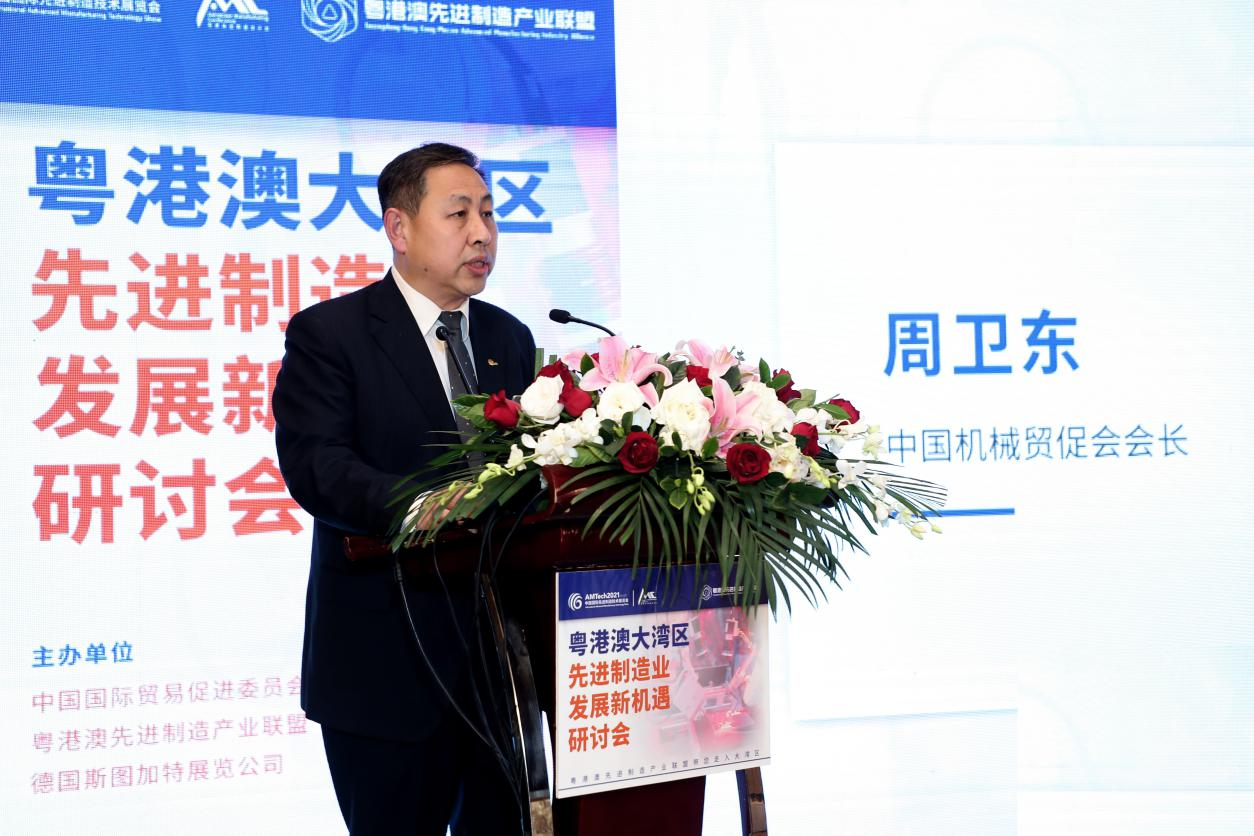 粤港澳大湾区先进制造业发展新机遇研讨会成功在京举办