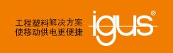 易格斯拖链轴承仓储贸易(上海)有限公司