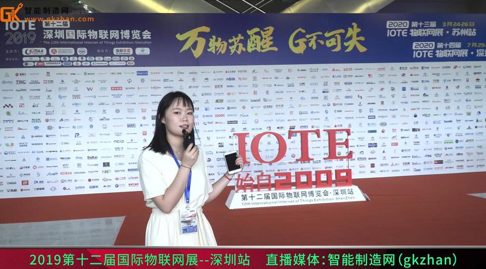 2019第十二屆國際物聯網展-深圳站逛展直播