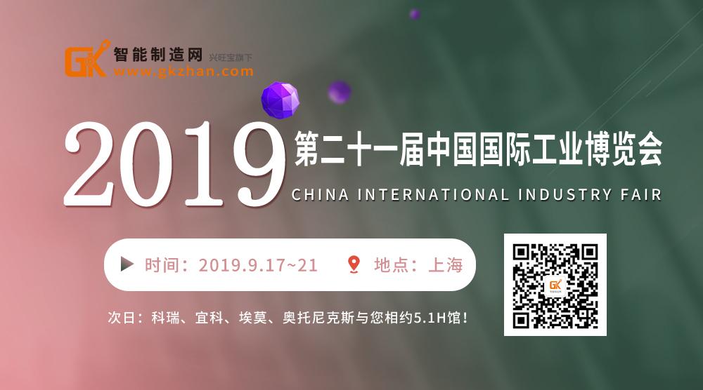 2019第二十一届中国国际工业博览会(二)5.1H