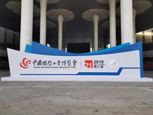 2019第二十一届中国国际工业博览会(三)7.1H