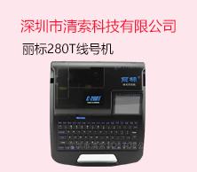 深圳市清索科技有限公司