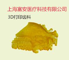 上海富安医疗科技有限公司