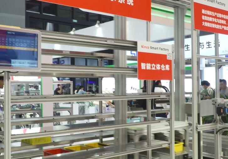 上海步科攜運動控制產品亮相中國工博會