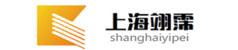 上海翊霈工业控制设备有限公司