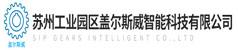 苏州工业园区盖尔斯威智能科技有限公司