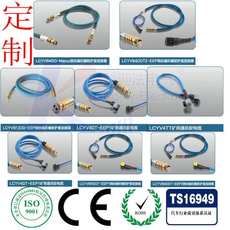 矿井液压支架电液控制电缆护套橡胶连接器主要包括连接设备:驱动器连接器;前立柱压力传感器连接器;后立柱压力传感器连接器;推移行程传感器连接器;电源箱;耦合器连接器;首架控制器;信号转换器连接器等,主要常见规格:LCYBV6;LCFB-4;LCYVB4;LCFB-4(A);LCFB-4;LCYVB-4;LCYBV4;LCYVB4等物料型号。