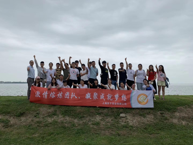 员工拓展活动报道——上海恒刚推拉力计